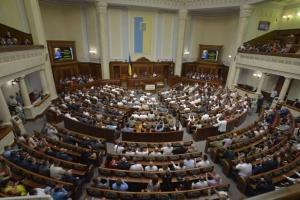 украина, киев, вру, депутаты,, день независимости, перенос, закон, унр, IV универсал