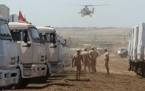 гуманитарный конвой, Россия, Украина, МИД Украины, безопастность, Евгений Перебийнис