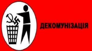 декоммунизация, украина, сичеславская, кропивницкая, области
