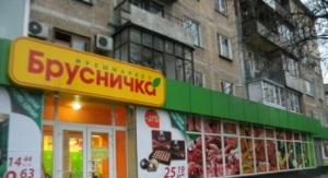 Ахметов, Брусничка, СБУ, обыск, новости украины