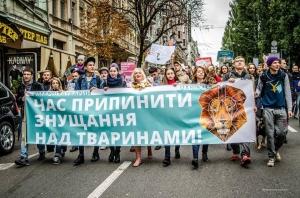 новости, Украина, киев, акция, марш в защиту животных, марш за животных, кадры, фото, видео, требования, издевательства над животными, запрет, животные в цирках, убийство животных