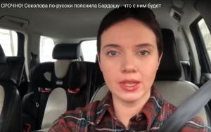 Украина, политика, Россия, соколова, бардаш, ответ, видео, заяление