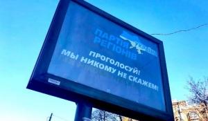новости, Украина, Киев, Партия регионов, реклама, кадры, фото, Гороховский, соцсети