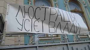 Одесса, люстрация, активисты, МВД Украины в Одесской области, Приморский бульвар