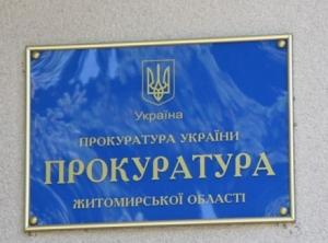 украина, прокурор киева, житомирская прокуратура, дело