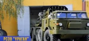 рсзо, ураган, видео, оружие, техника, укроборонпром, всу, оос, армия украины
