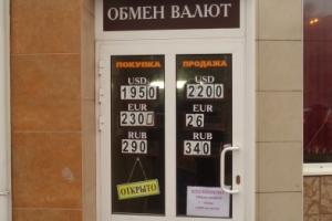 мариуполь, донецк, курс валют, новости украины, общество, политика