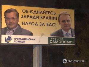 Украина, Садовой, Гриценко, Выборы, Президент, Кандидаты, Тимошенко, Гладких.