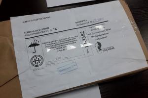 украина, запорожье, выборы, верховная рада, бюллетень