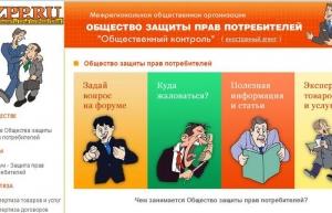 россия, крым, озпп, общество защиты прав потребителей