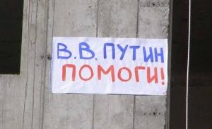 россия, украина, крым, аннексия, путин, медведев, визит, пикет, севастополь