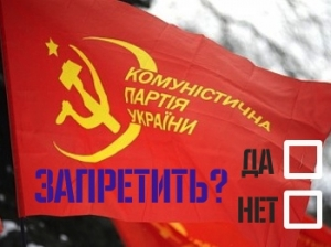 запрет КПУ, Киев, суд, Минюст