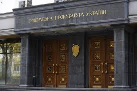 Украина, криминал, ГПУ, расследование