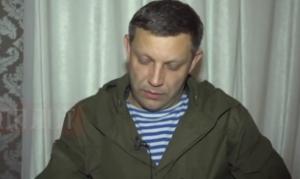 Украина, Донецк, Ходаковский, Луганск, Захарченко, криминал, беспредел, терроризм