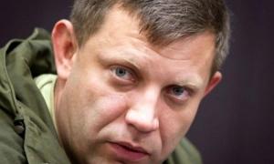 ДНР, Захарченко, сотрудничество, донбасс, АТО, восток Украины, война, Украина, политика, конфликт