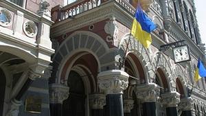 Экономика, Украина, новости, банк, НБУ, убытки