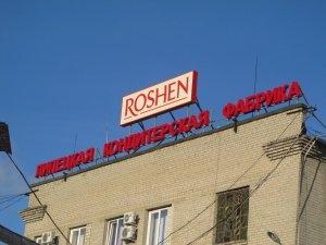 Рошен, Липецк, Россия, СКР, происшествия, мошенничество, политика, Украина, Порошенко, Фабрика