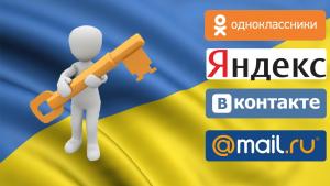 ВКонтакте, Одноклассники, Соцсети, Блокировка, Зеленский, Слуга народа.