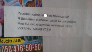 донецк, ато, днр. восток украины, происшествия, общество, записка