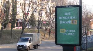 Украина, Коррупция, Рябошапка, Борьба, Политика, Законопроект.