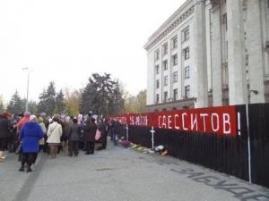 """Украина, политика, общество, экономика, Одесса, сепаратизм, митинг, Одесская ОГА, """"Союз левых сил"""""""