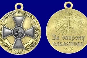 ДНР, Славянск, За оборону Славянска, медаль, Игорь Стрелков
