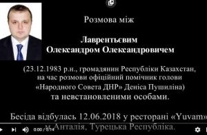 захарченко, убийство, украина, днр, донецк, россия, пушилин, лаврентьев, ходаковский, казанский