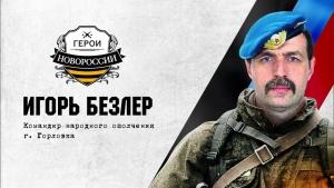 Украина, политика, Донецк, Луганск, Безлер, ДНР, ЛНР, политика, общество, Горловка, новороссия