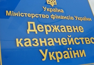 госказначейство, украина, домен, ru