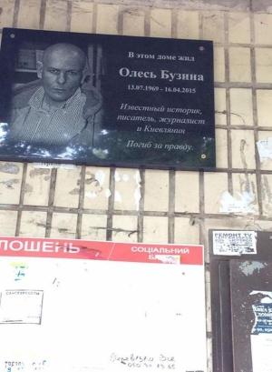 бузина, киев, общество, происшествия, мвд украины, аваков