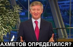 Украина, Ахметов, Донецк, ОРДЛО, политика, общество