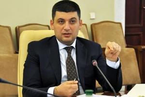 гройсман, кабмин, газ, цена, стоимость, украина, правительство, заседание, политика, экономика