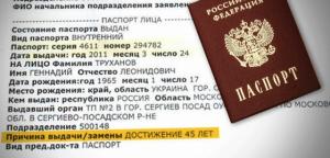 Материалы проверки по российскому гражданству Труханова СБУ передала в Госмиграцию - Цензор.НЕТ 2436