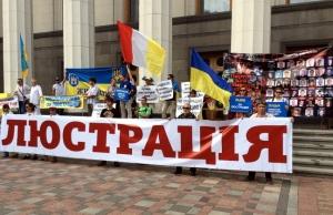 общество, политика,новости украины, люстрация