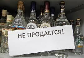 Славянск, военные, алкоголь, продажа, напитки, запрет, ограничение