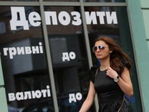 банки, депозиты, Украина, экономика, общество, гривна