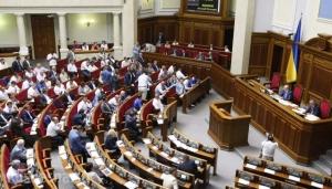 Украина, политика, новости, Антикоррупционный суд, закон, законопроект, рассмотрение, ВРУ, Верховная Рада