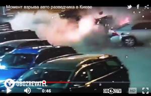 Украина Киев взрыв Диверсант сбу спецслужбы