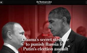 сша, россия, хакер, обама, путин, трамп, хилари клинтон, скандал