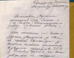 восток Украины, Донбасс, армия, ООС, ВСУ, отвод войск, золотое, обращение, зеленский, катериновка