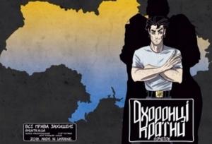 украина, фентези, комикс, новелла, крым, аннексия, джемилев