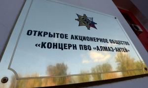 Новости России, Евросоюз, санкции, ПВО «Алмаз — Антей»