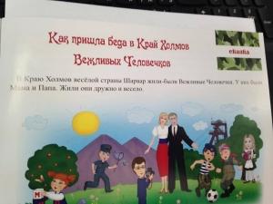 """луганск, """"лнр"""", журнал """"вежливые человечки"""", общество, украина"""