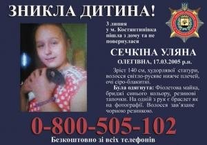 ульяна сечкина, дети, девочка, пропал ребенок, донецкая область, полиция, криминал, константиновка, розыск, происшествия, наталья шиман, новости украины