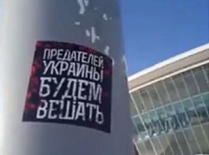 днр, донецк, листовки, донбасс, русский мир, россия, война на донбассе, сепаратисты, предатели