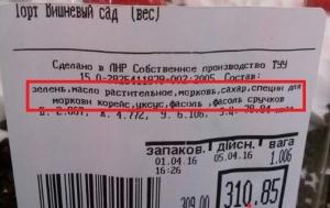 фашик донецкий, днр, лнр, луганск, донецк, фото, соцсети, куриное филе, торт, донбасс