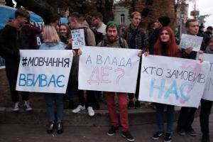 убийство Гандзюк, Херсон, новости, Украина, происшествия, ее убили, акция протеста