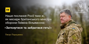 Донбасс, Петр Порошенко, АТО, Британия, Россия, заткнуться, новости