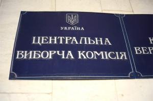парламентские выборы, Украина, политика, общество, ЦИК