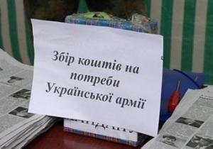 """""""Военный налог"""", армия Украины, АТО, война в Донбассе"""